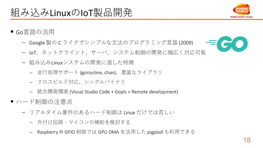 組み込みLinuxのIoT製品開発 ▪ Go言語の活用 − Google 製の C ライクでシ...