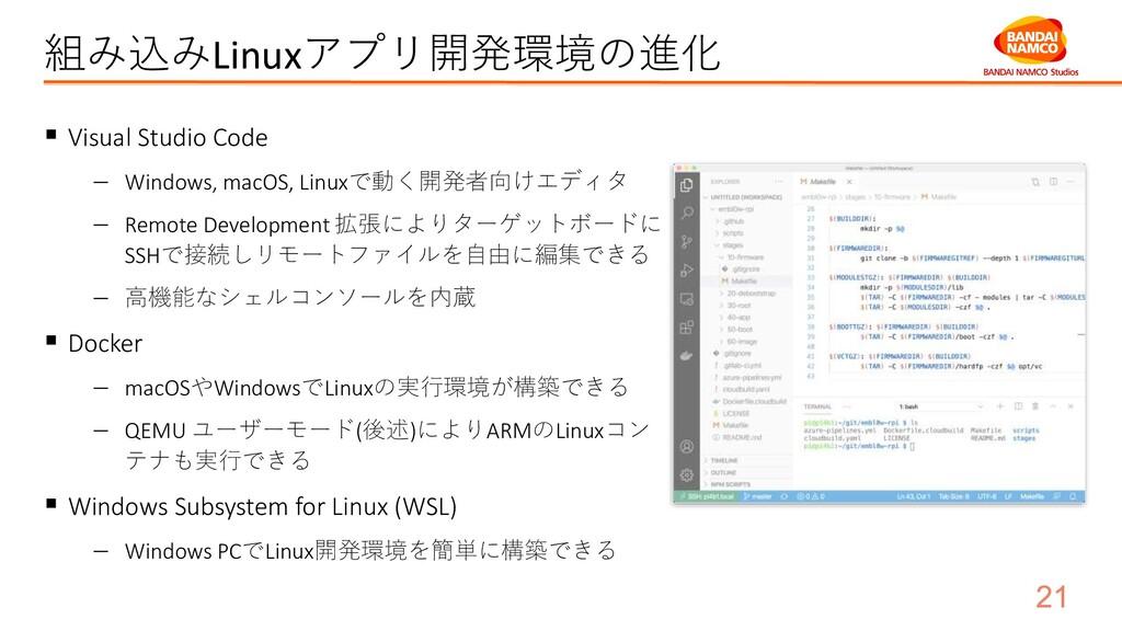 組み込みLinuxアプリ開発環境の進化 ▪ Visual Studio Code − Wind...