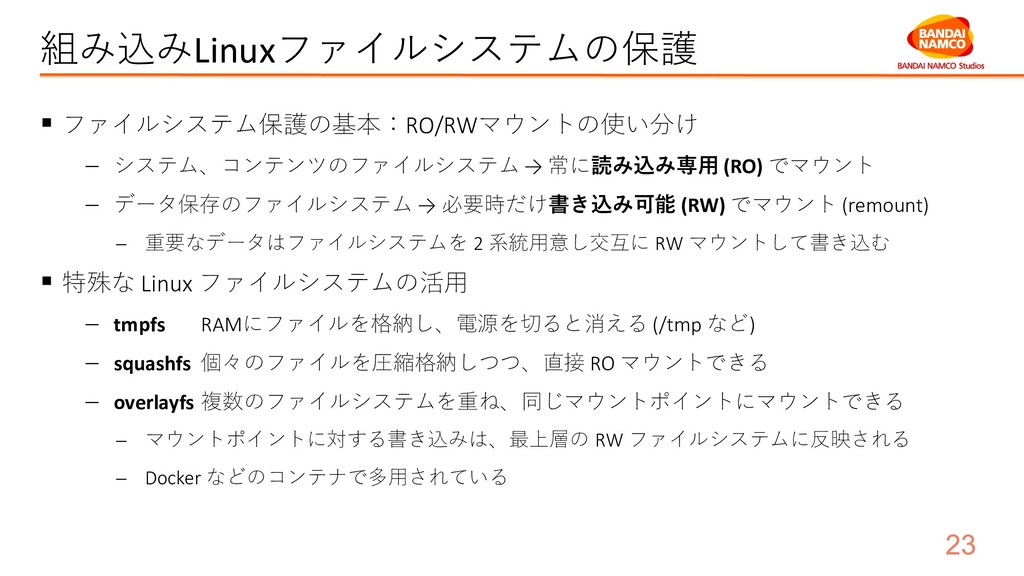 組み込みLinuxファイルシステムの保護 ▪ ファイルシステム保護の基本:RO/RWマウントの...