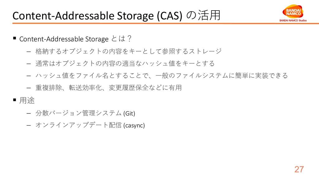 Content-Addressable Storage (CAS) の活用 ▪ Content...