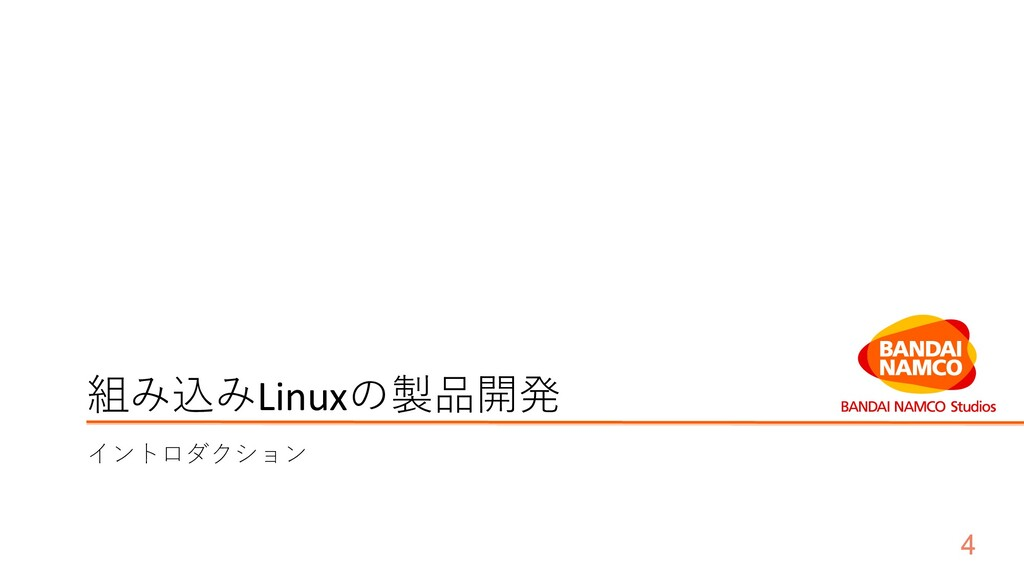 組み込みLinuxの製品開発 イントロダクション