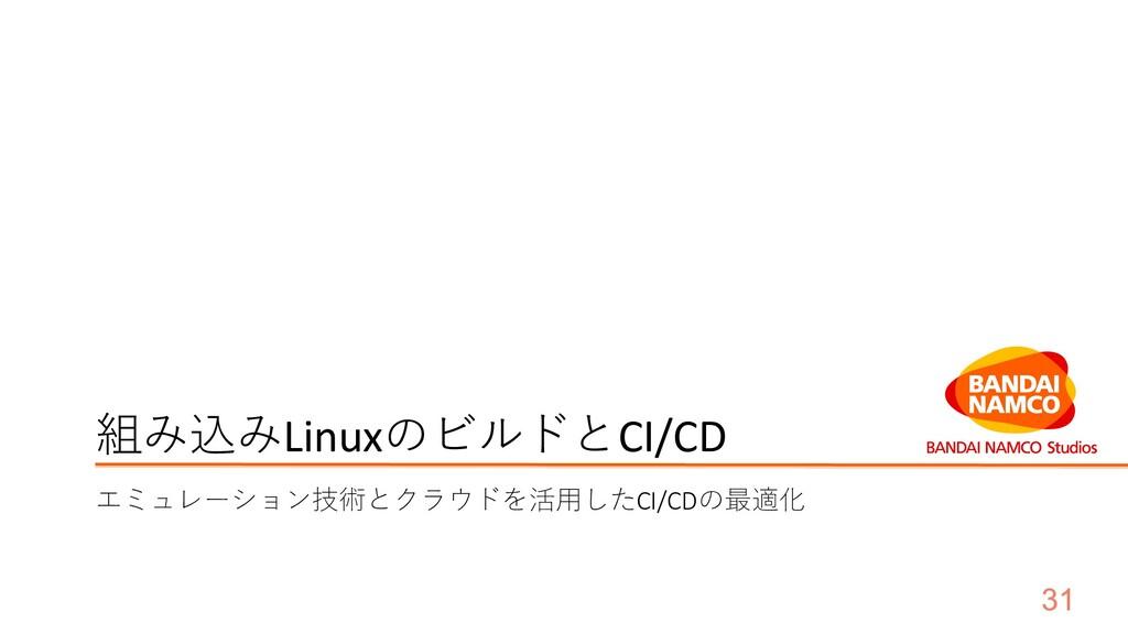 組み込みLinuxのビルドとCI/CD エミュレーション技術とクラウドを活用したCI/CDの最...
