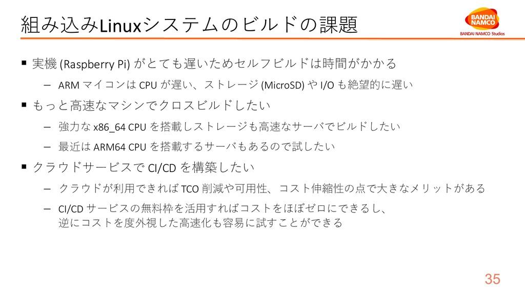 組み込みLinuxシステムのビルドの課題 ▪ 実機 (Raspberry Pi) がとても遅い...
