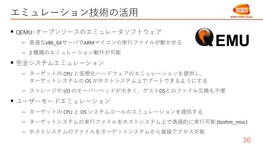 エミュレーション技術の活用 ▪ QEMU: オープンソースのエミュレータソフトウェア − 高速...