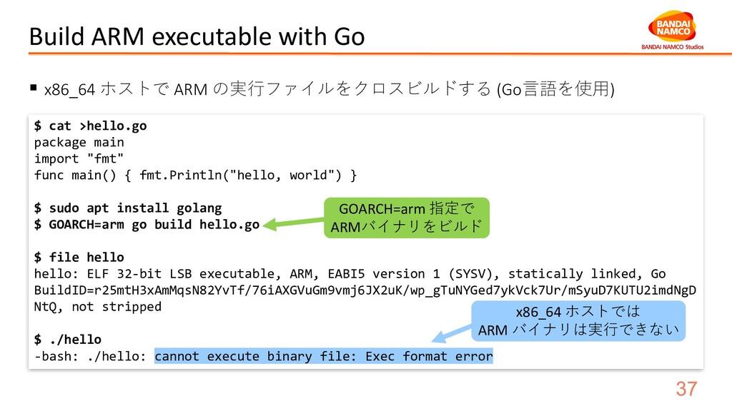 Build ARM executable with Go ▪ x86_64 ホストで ARM ...