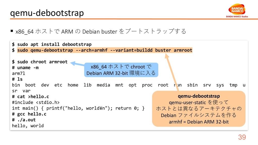 qemu-debootstrap ▪ x86_64 ホストで ARM の Debian bus...