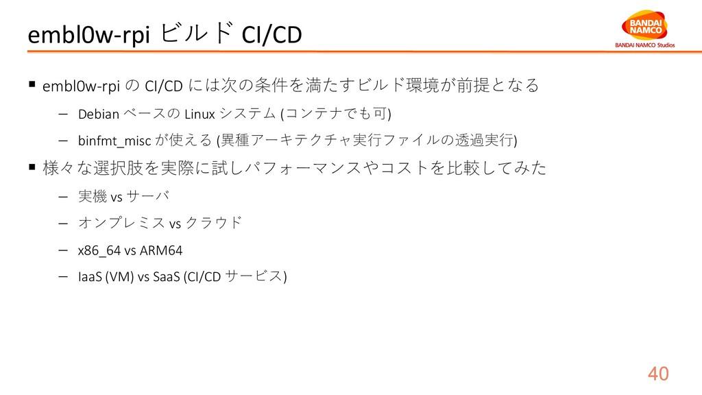 embl0w-rpi ビルド CI/CD ▪ embl0w-rpi の CI/CD には次の条...