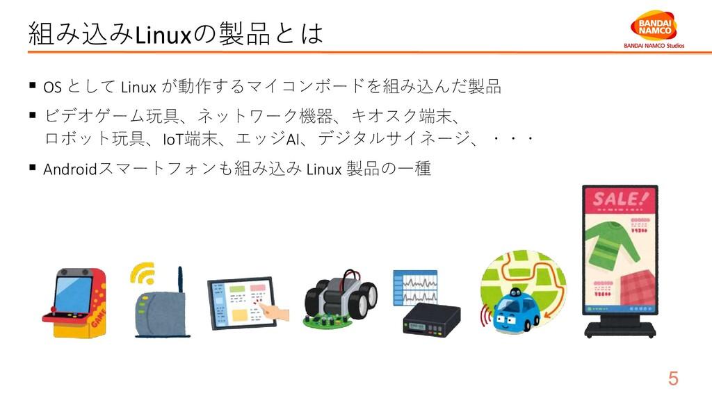 組み込みLinuxの製品とは ▪ OS として Linux が動作するマイコンボードを組み込ん...