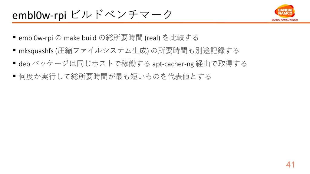 embl0w-rpi ビルドベンチマーク ▪ embl0w-rpi の make build ...