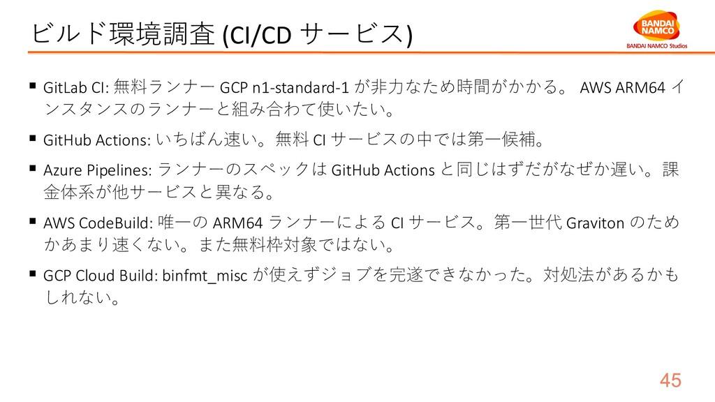 ビルド環境調査 (CI/CD サービス) ▪ GitLab CI: 無料ランナー GCP n1...