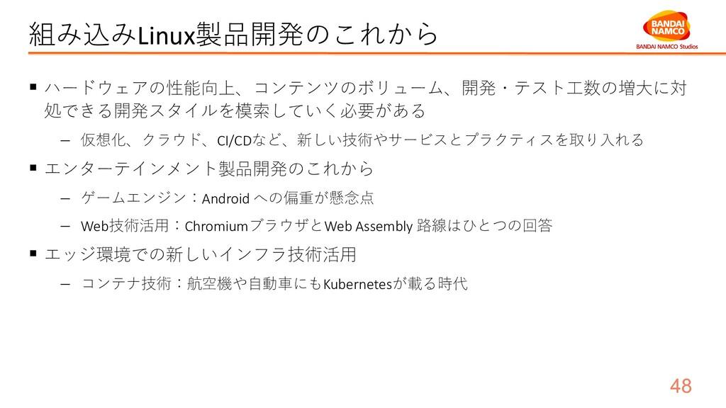 組み込みLinux製品開発のこれから ▪ ハードウェアの性能向上、コンテンツのボリューム、開発...