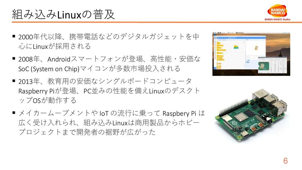 組み込みLinuxの普及 ▪ 2000年代以降、携帯電話などのデジタルガジェットを中 心にLi...