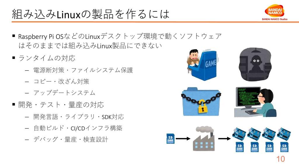 組み込みLinuxの製品を作るには ▪ Raspberry Pi OSなどのLinuxデスクト...