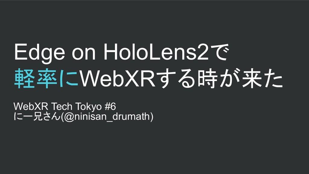 Edge on HoloLens2で 軽率にWebXRする時が来た WebXR Tech To...