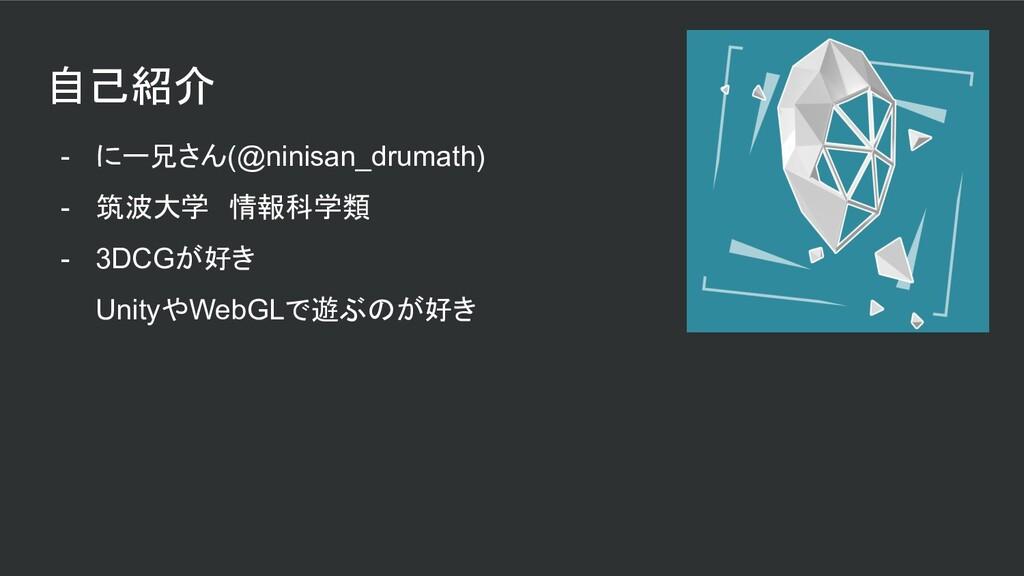 自己紹介 - にー兄さん(@ninisan_drumath) - 筑波大学 情報科学類 - 3...