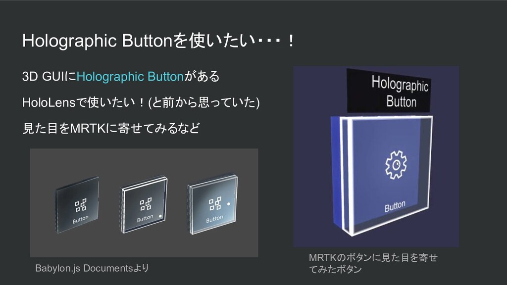 Holographic Buttonを使いたい・・・! 3D GUIにHolographic ...