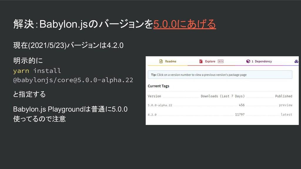 解決:Babylon.jsのバージョンを5.0.0にあげる 現在(2021/5/23)バージョ...