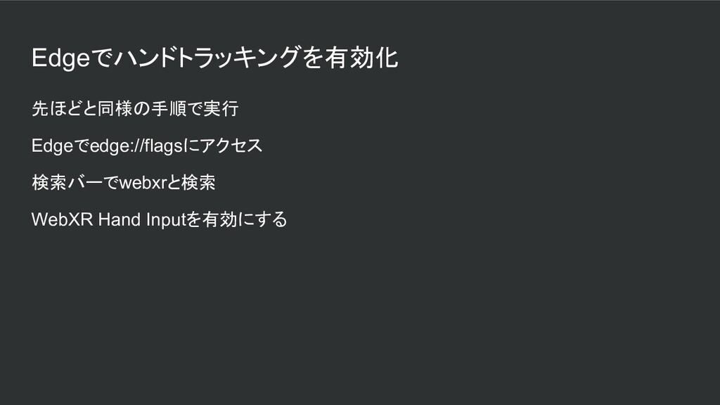 Edgeでハンドトラッキングを有効化 先ほどと同様の手順で実行 Edgeでedge://fla...