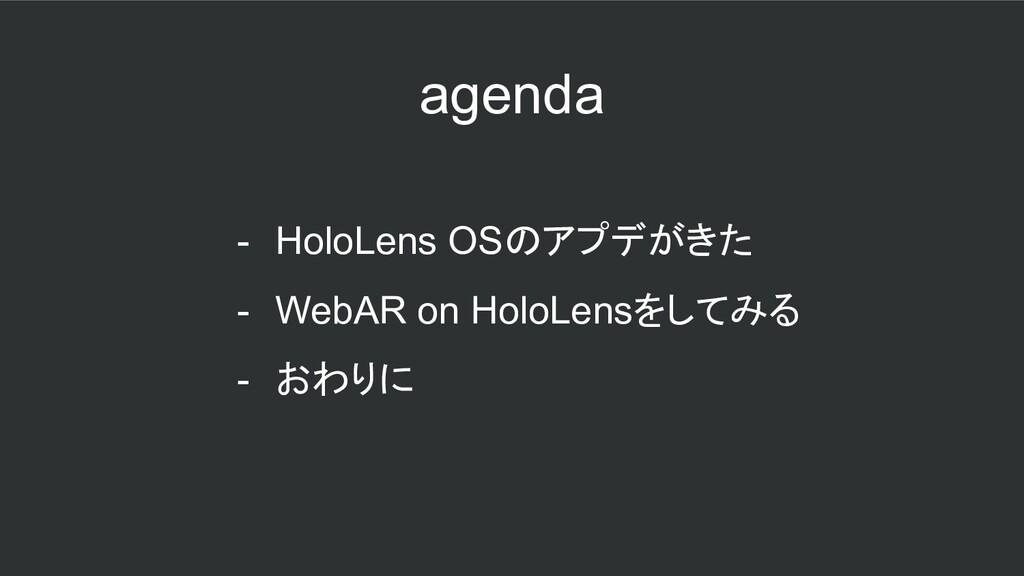 agenda - HoloLens OSのアプデがきた - WebAR on HoloLens...