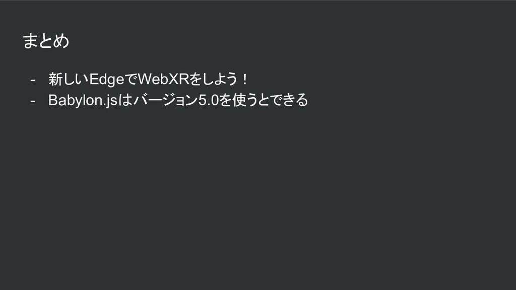 まとめ - 新しいEdgeでWebXRをしよう! - Babylon.jsはバージョン5.0を...