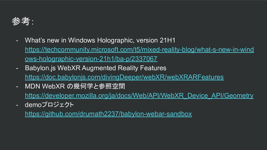 参考: - What's new in Windows Holographic, versio...