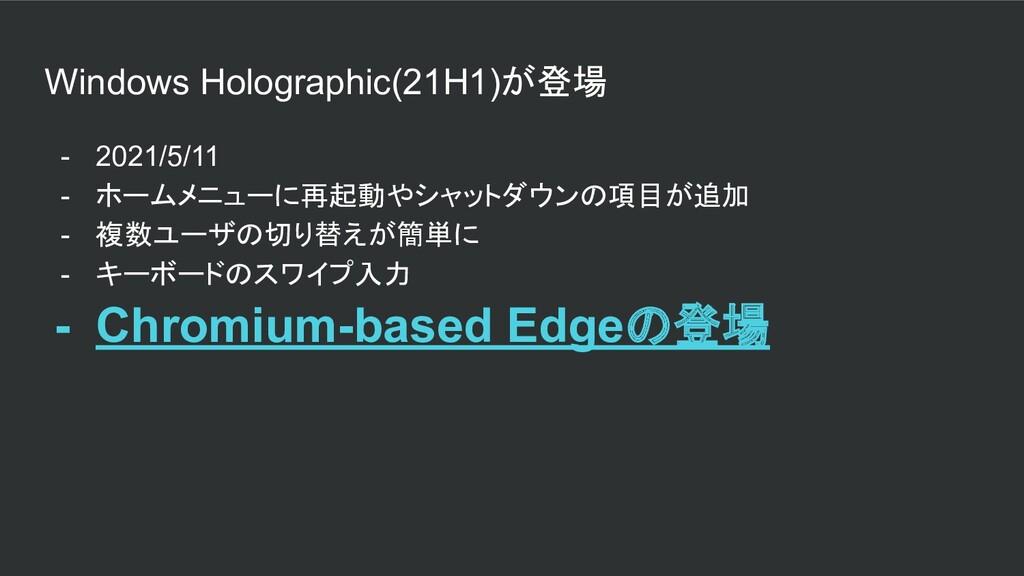 Windows Holographic(21H1)が登場 - 2021/5/11 - ホームメ...