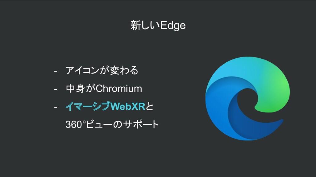 新しいEdge - アイコンが変わる - 中身がChromium - イマーシブWebXRと ...