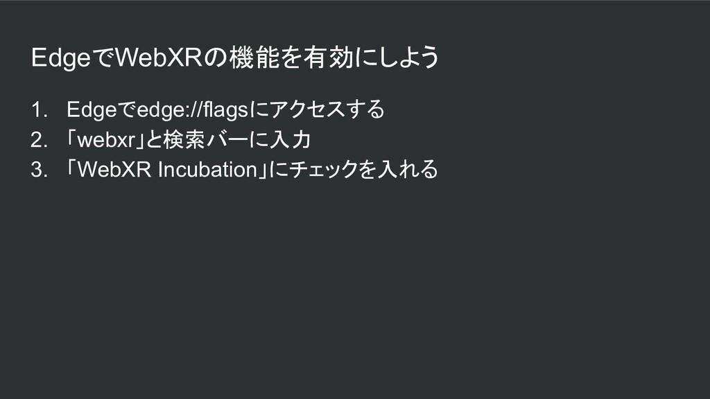 EdgeでWebXRの機能を有効にしよう 1. Edgeでedge://flagsにアクセスす...