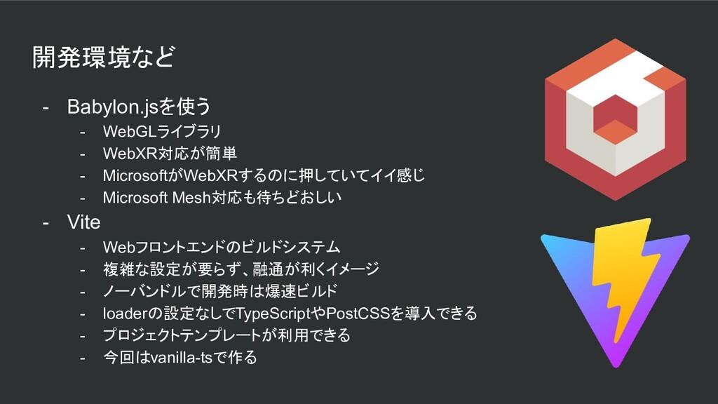 開発環境など - Babylon.jsを使う - WebGLライブラリ - WebXR対応が簡...
