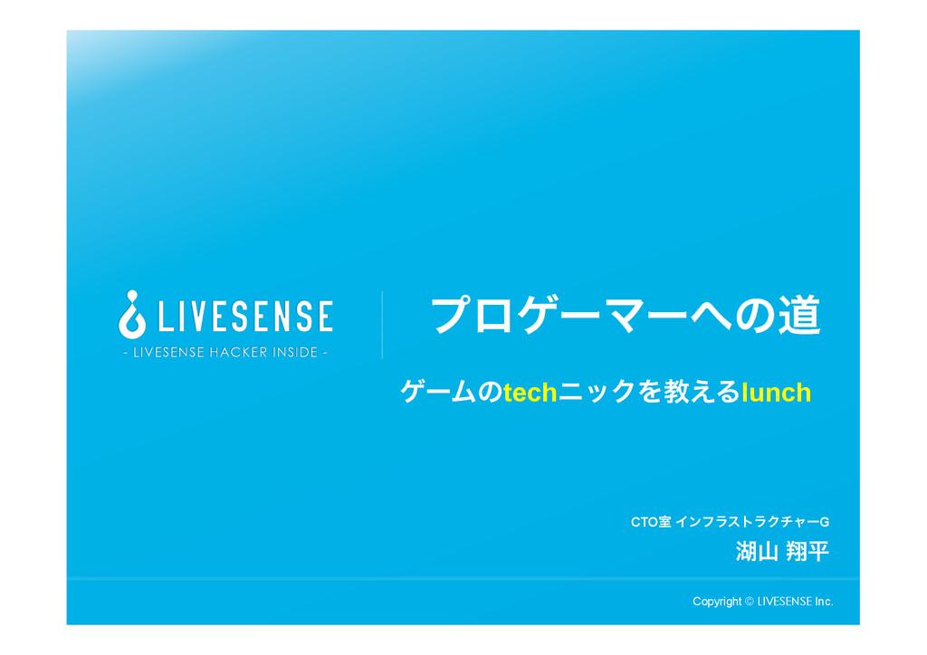 CTOࣨ ΠϯϑϥετϥΫνϟʔGɹ Copyright © LIVESENSE Inc. ބ...