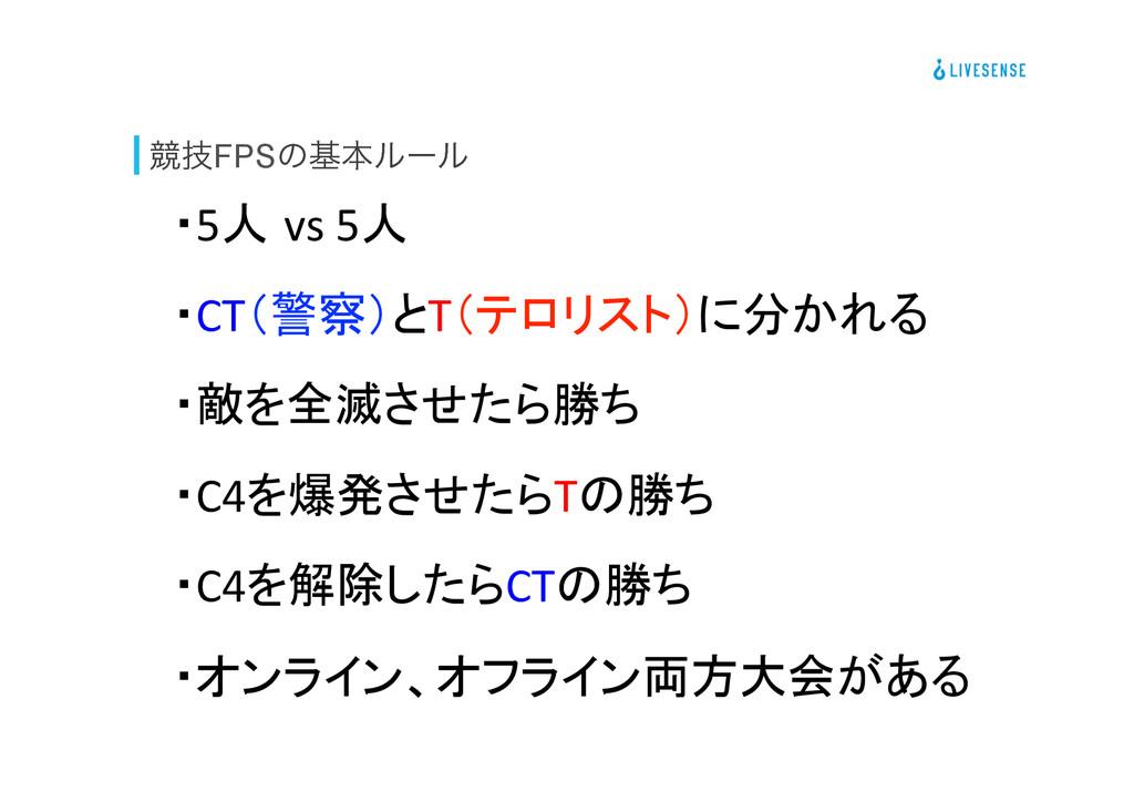 ڝٕFPSͷجຊϧʔϧ ・5人 vs 5人    ・CT(警察)とT(テロリ...