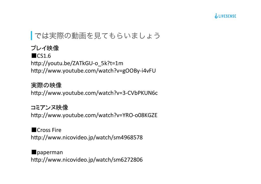 Ͱ࣮ࡍͷಈըΛݟͯΒ͍·͠ΐ͏ プレイ映像  ■CS1.6  h[p://yo...