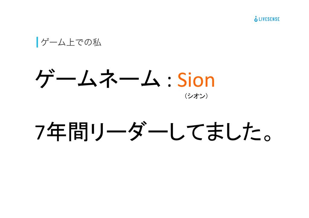 ήʔϜ্Ͱͷࢲ ゲームネーム : Sion    7年間リーダーしてま...