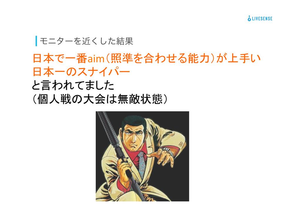 ϞχλʔΛۙͨ݁͘͠Ռ 日本で一番aim(照準を合わせる能力)が上手い  日本一のスナイ...