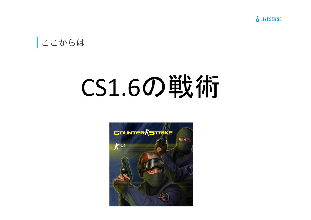 ͔͜͜Β CS1.6の戦術