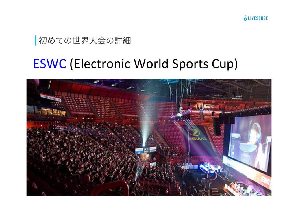 ॳΊͯͷੈքେձͷৄࡉ ESWC (Electronic World Spo...