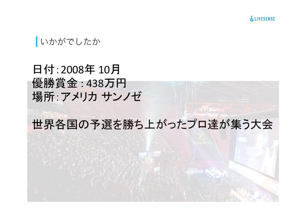 ͍͔͕Ͱ͔ͨ͠ 日付:2008年 10月  優勝賞金 : 438万円...