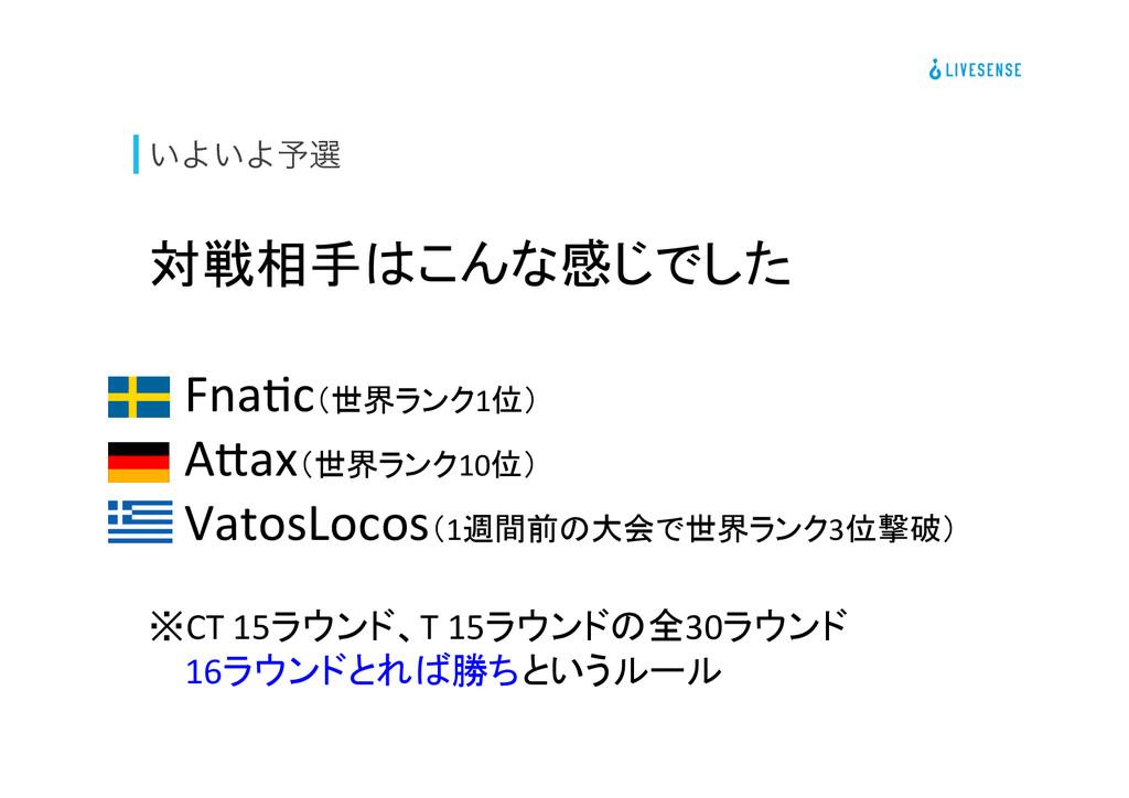 ͍Α͍Α༧બ 対戦相手はこんな感じでした     Fnasc(世界ランク1位)...