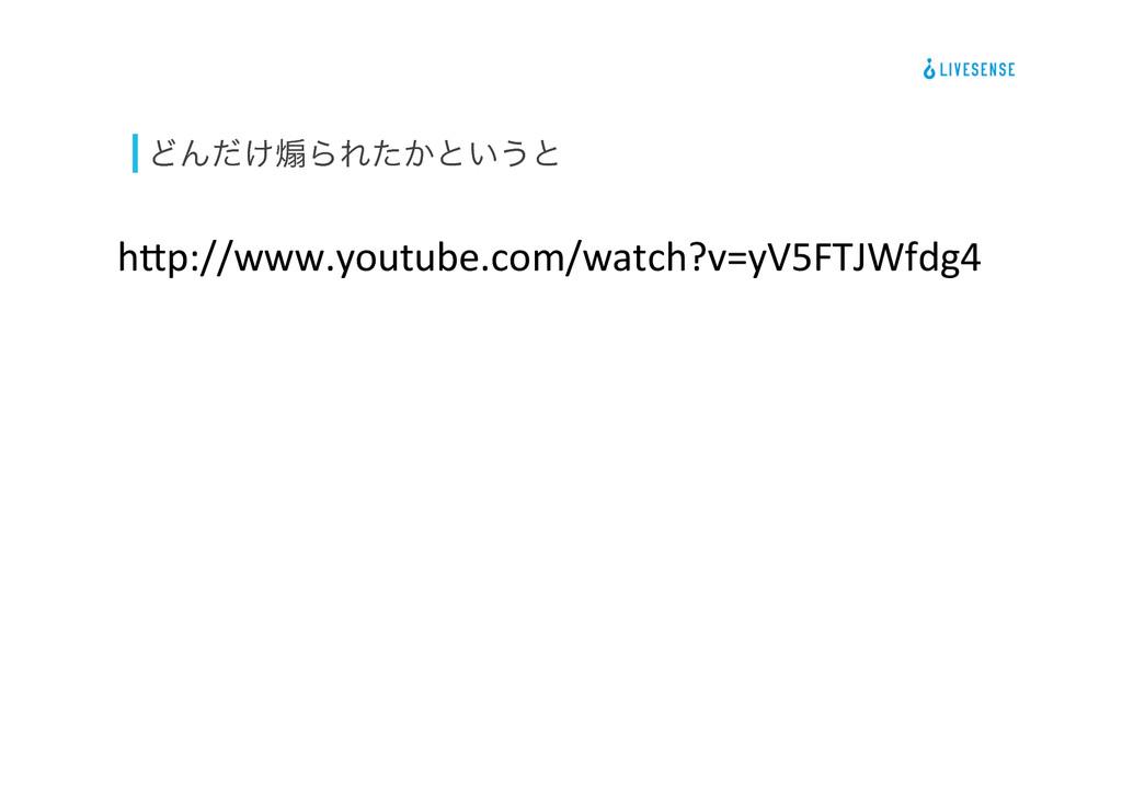 ͲΜ͚ͩἤΒΕ͔ͨͱ͍͏ͱ h[p://www.youtube.com/watch?v=yV5...