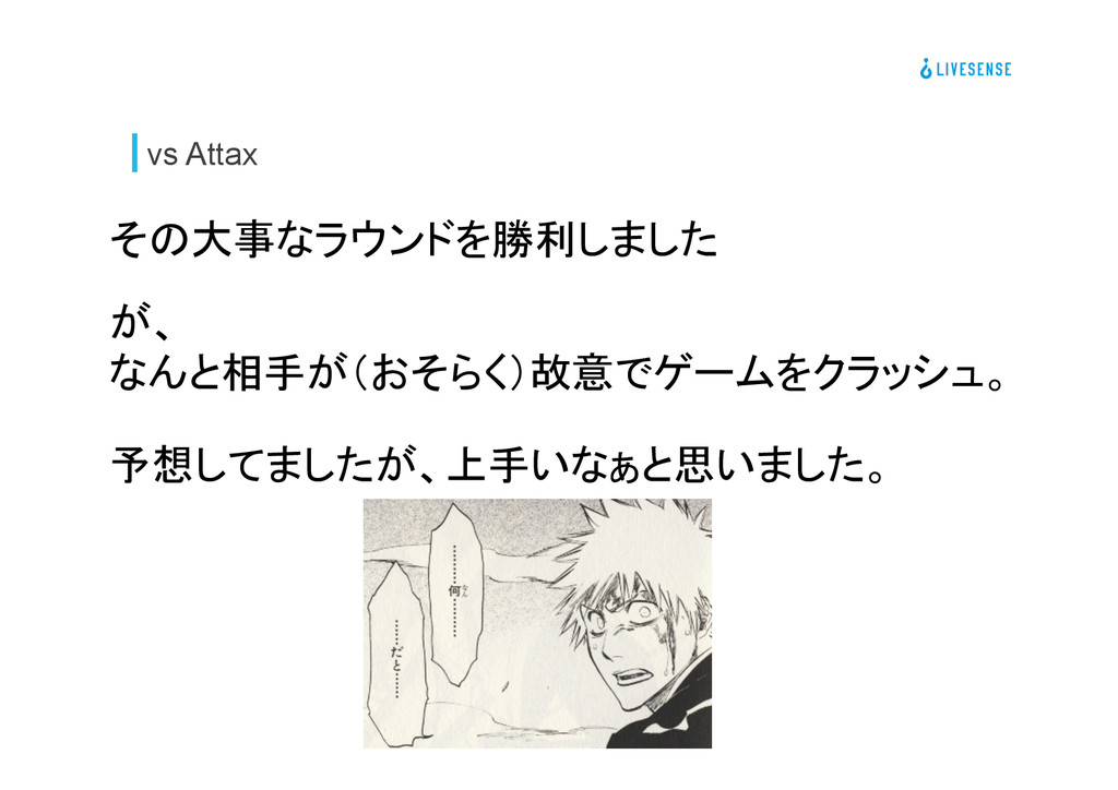 vs Attax が、  なんと相手が(おそらく)故意でゲームをクラッシュ。  そ...