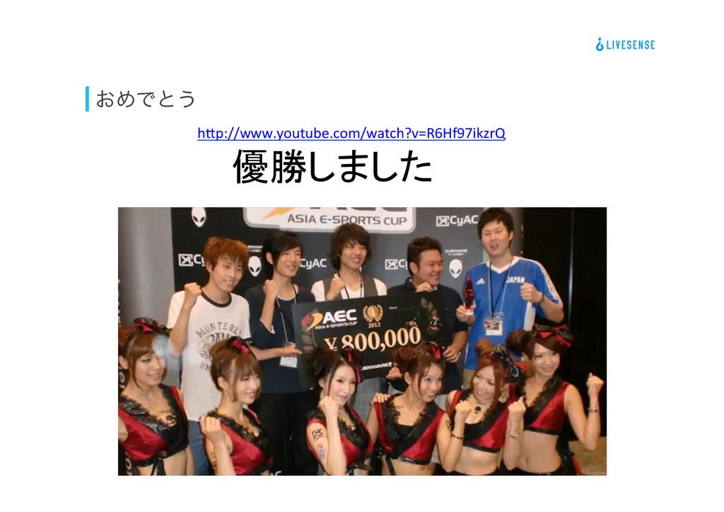 ͓ΊͰͱ͏ 優勝しました  h[p://www.youtube.com/watch?v=...