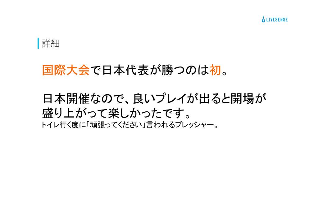 ৄࡉ 国際大会で日本代表が勝つのは初。    日本開催なので、良いプレイが出ると開...