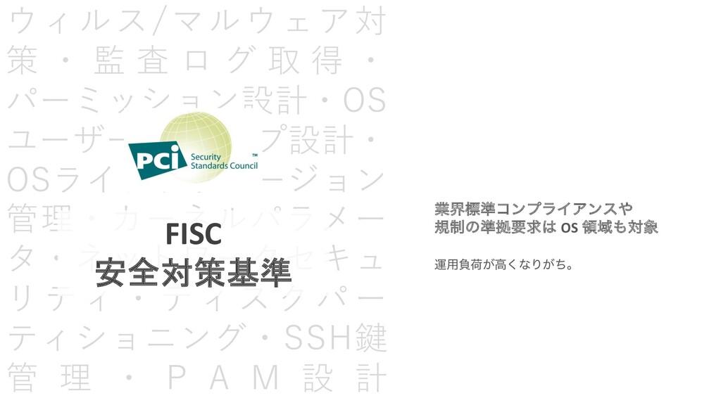 ウィルス/マルウェア対 策 ・ 監 査 ロ グ 取 得 ・ パーミッション設計・OS ユーザー...