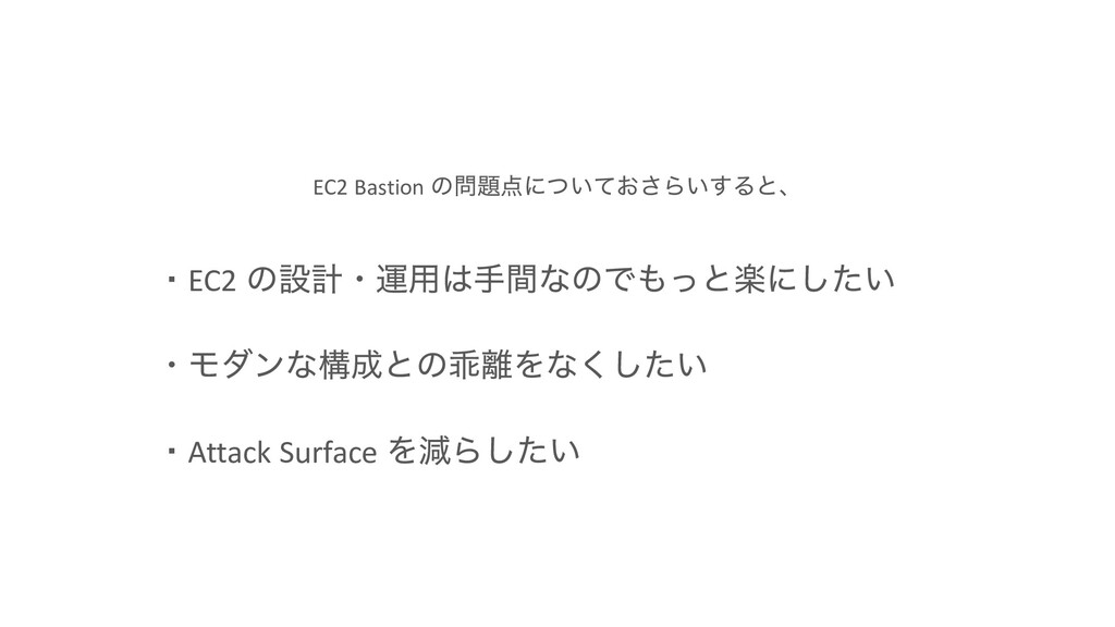 ・EC2 ͷઃܭɾӡ༻खؒͳͷͰͬͱָʹ͍ͨ͠ EC2 Bastion ͷʹ͍͓ͭͯ...
