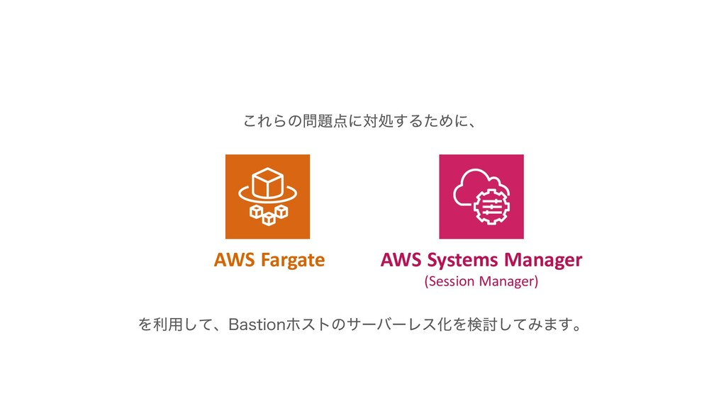 ͜ΕΒͷʹରॲ͢ΔͨΊʹɺ AWS Fargate AWS Systems Manage...