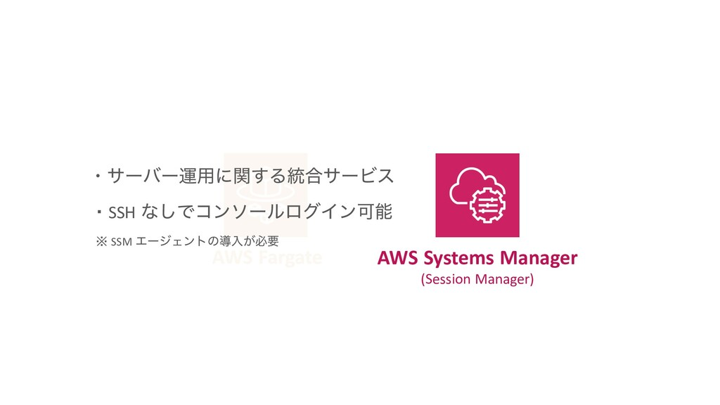 AWS Systems Manager (Session Manager) ɾαʔόʔӡ༻ʹؔ...