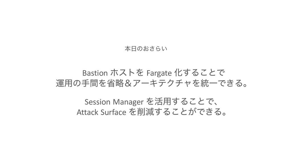 Bastion ϗετΛ Fargate Խ͢Δ͜ͱͰ ӡ༻ͷखؒΛলུˍΞʔΩςΫνϟΛ౷Ұ...