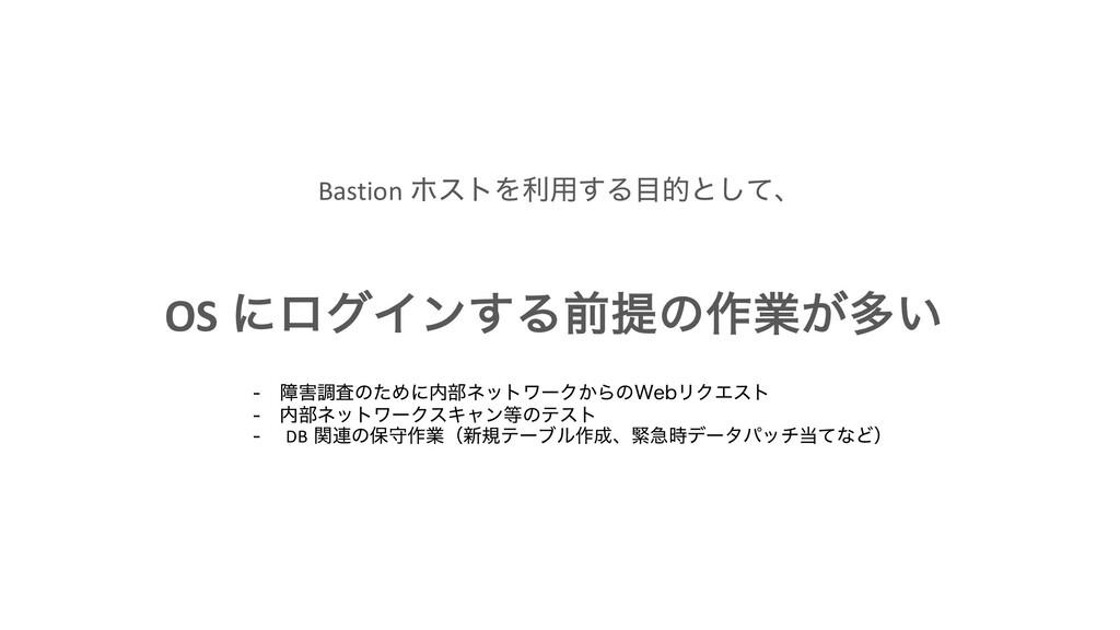 OS ʹϩάΠϯ͢Δલఏͷ࡞ۀ͕ଟ͍ Bastion ϗετΛར༻͢Δతͱͯ͠ɺ  োௐ...