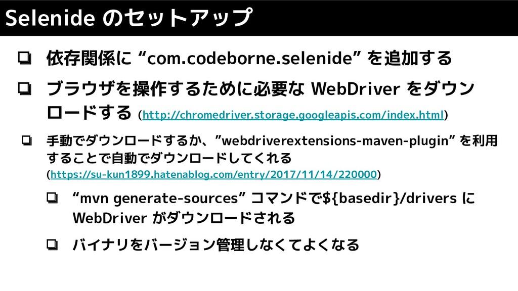 """Selenide のセットアップ ❏ 依存関係に """"com.codeborne.selenid..."""