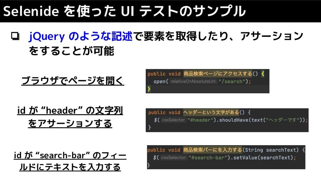 """ブラウザでページを開く Selenide を使った UI テストのサンプル id が """"hea..."""